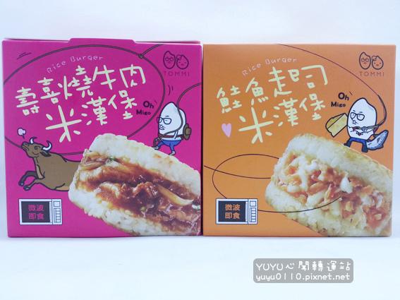 老協珍- TOMMI湯米-米漢堡1