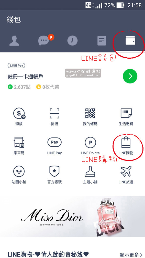 LINE購物1