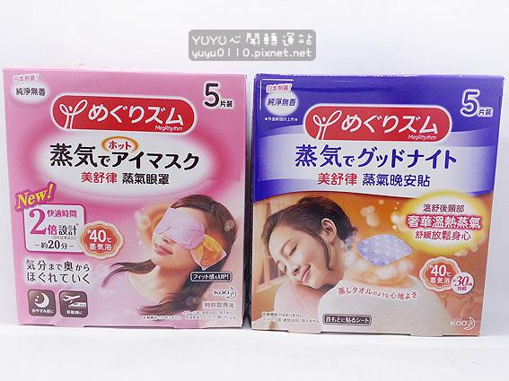 美舒律蒸氣眼罩+美舒律蒸氣晚安貼1