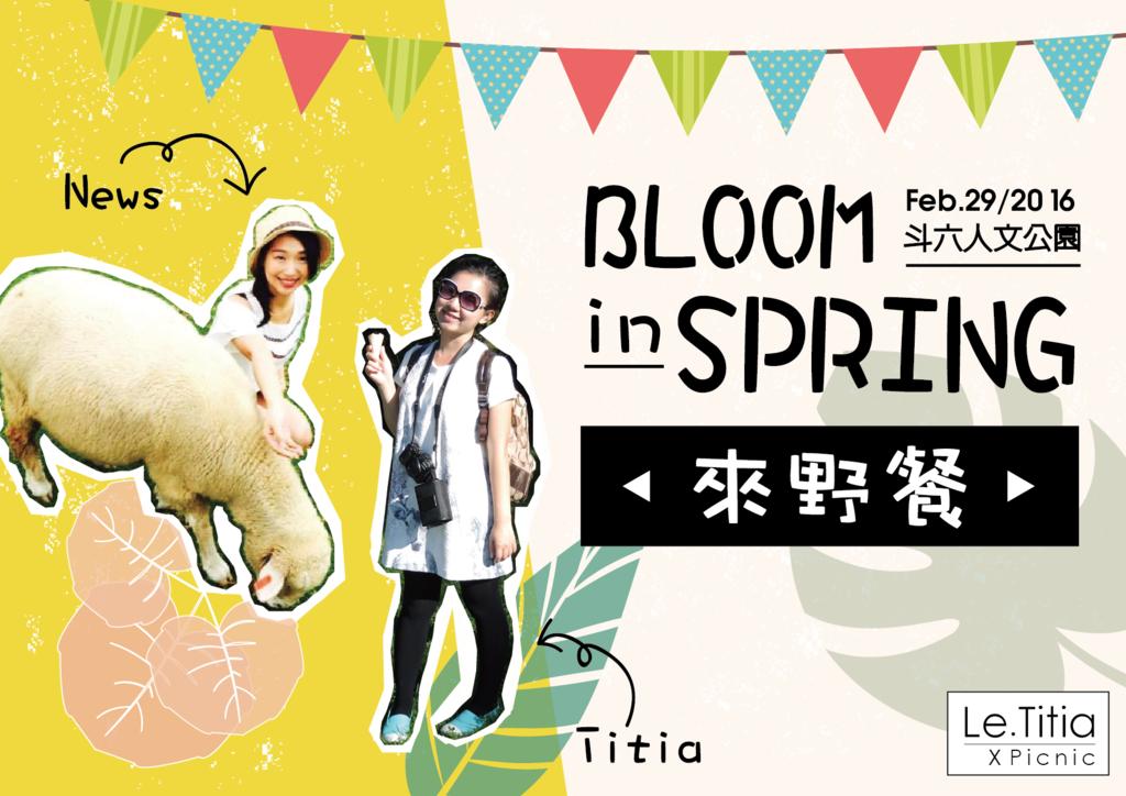 野餐001-Bloom.png