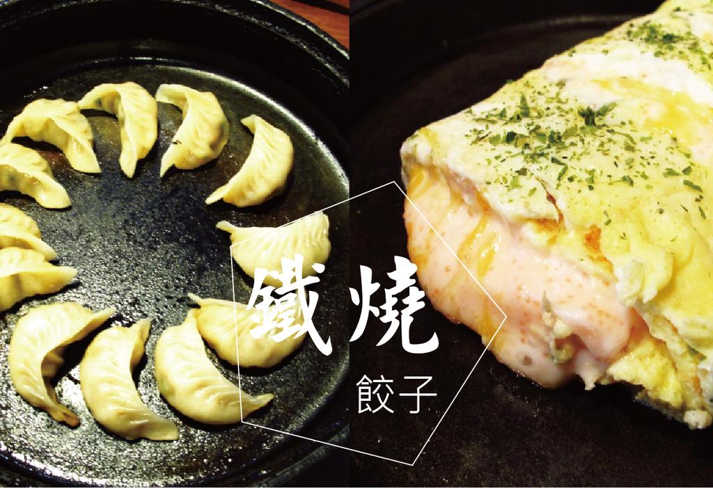 鐵燒餃子.jpg.png