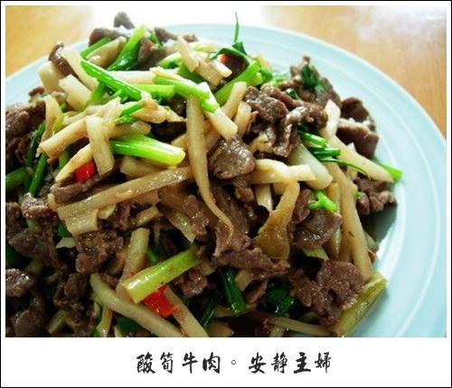 DSCN2909酸筍炒牛肉