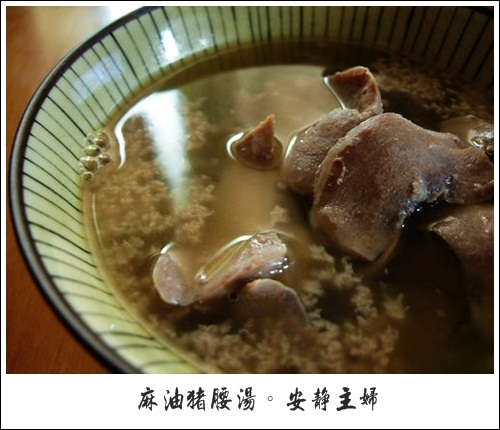 麻油豬腰湯3