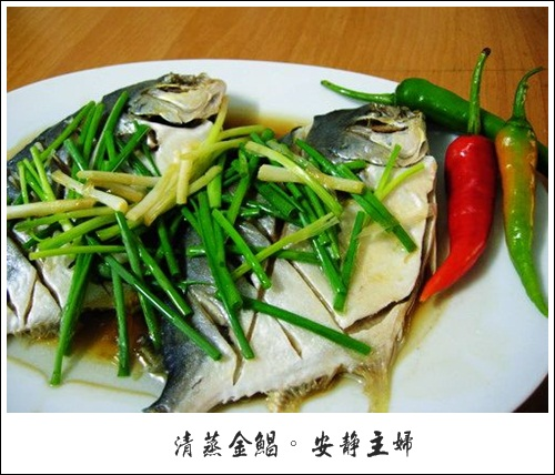DSCN2784清蒸金鯧魚