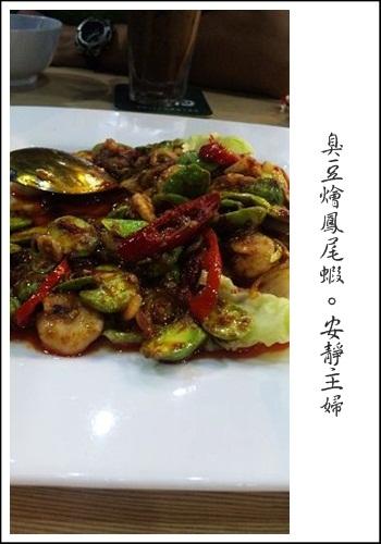DVC00018家樂福臭豆燴鳳尾蝦