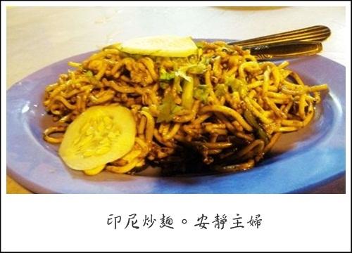 DVC00072印尼炒麵