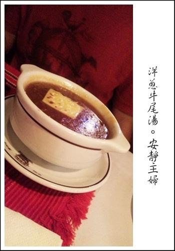 nEO_IMG_DVC00082洋蔥牛尾湯