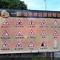 交通公園10.jpg