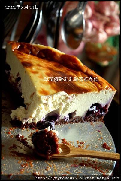 草莓優酪乳乳酪蛋糕和條