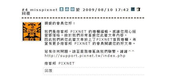 pixnetnotice0810.jpg
