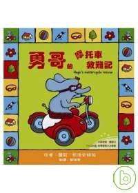hugomotocycle.jpg