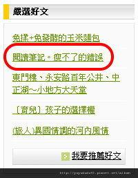 chinatime05312011.jpg