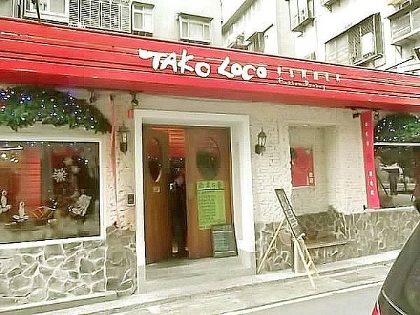 TAKO LOCO章魚風 漾食記-外觀-a