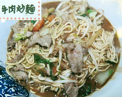 劉家魷魚羹-沙茶牛肉炒麵-a
