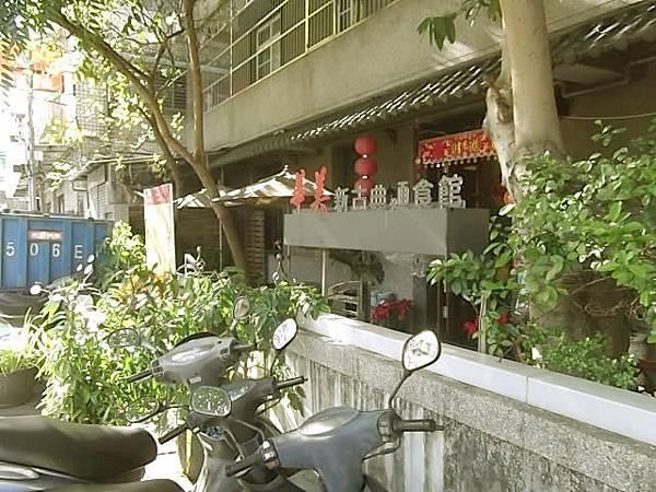 美華古典麵食館-外觀2-a