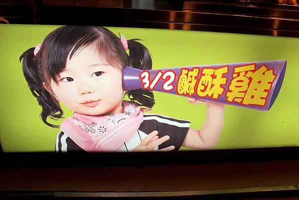 3_2 鹹酥雞-招牌-a