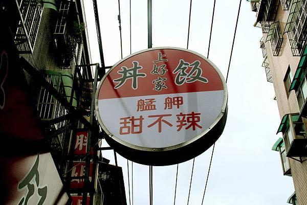 上好家丼飯-店家招牌1-a