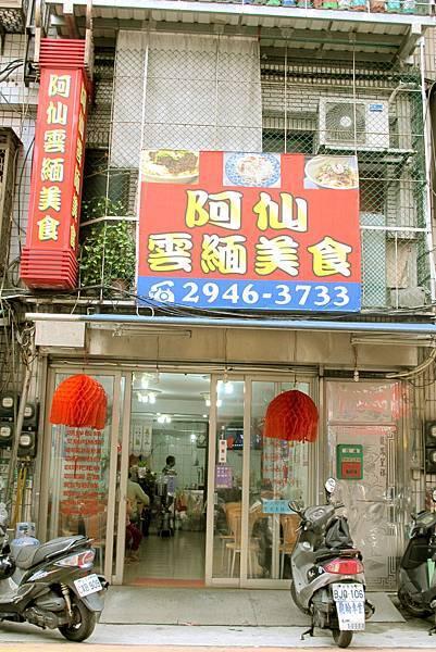 阿仙雲緬美食-店家外觀-a