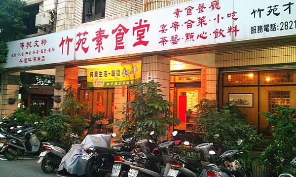 竹苑素食堂