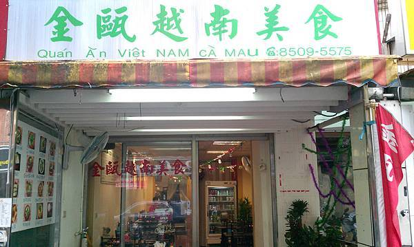 金甌越南美食