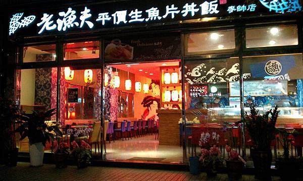 老漁夫平價生魚片飯(麥帥店)