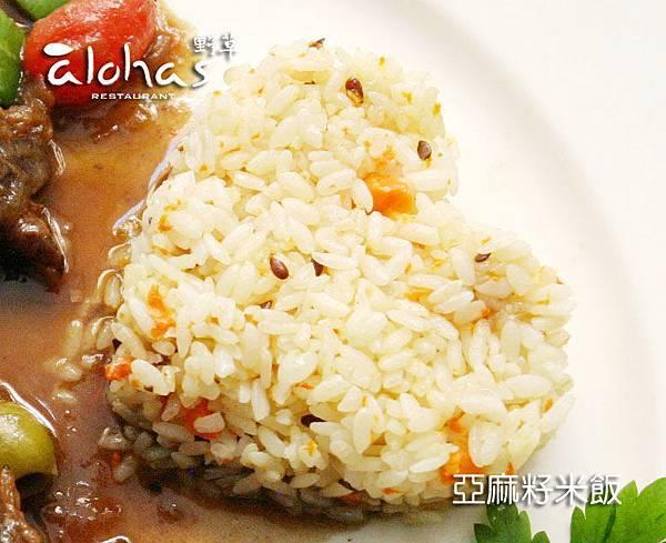 亞麻籽米飯