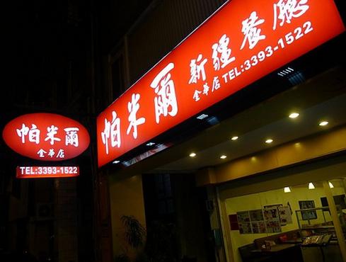 帕米爾新疆餐廳(金華店新點)