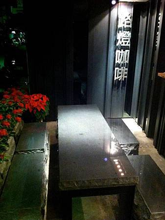 【台北】路燈咖啡 Light cafe