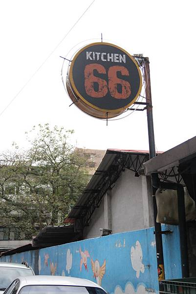 【台北】Kitchen66