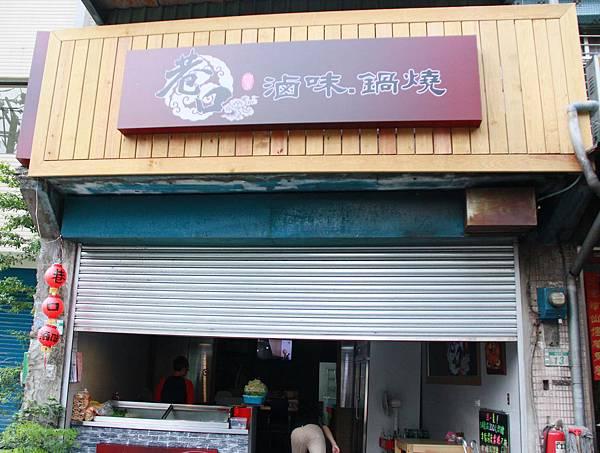 巷口滷味-店門