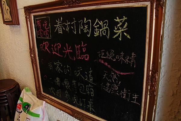 眷村陶鍋菜