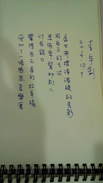 IMG_20141207_233655