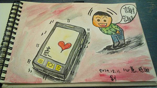 IMG_20141211_225301