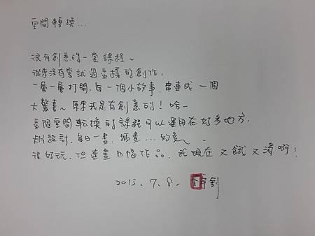 20150708_180536