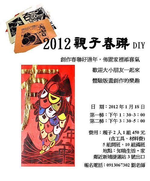 2012親子春聯DIY.jpg