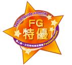 FG特優.jpg.png