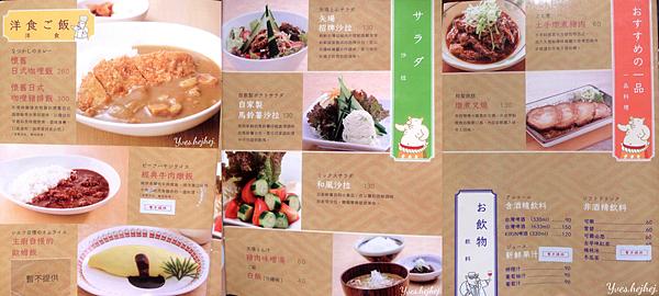 菜單3.png