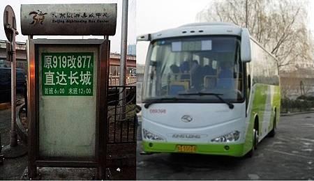 877路公車.JPG