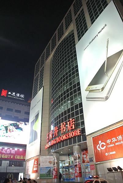 東方新天地2.JPG