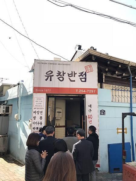 【韓國大邱】有昌飯館:享用劉在石大神也愛的中華拌飯與辣海鮮湯麵