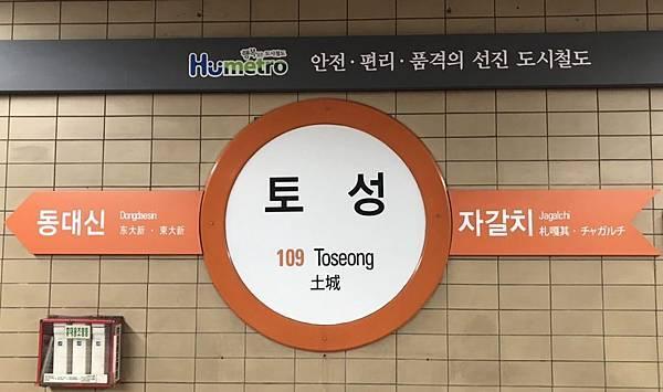 【韓國釜山】釜山地鐵隱藏版技能大公開,不用再花冤枉錢