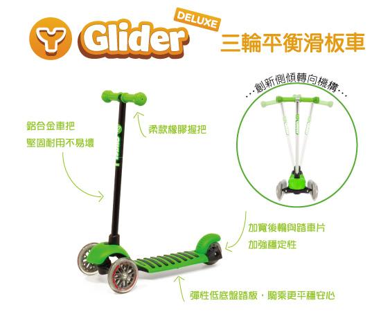 glider 細節.jpg