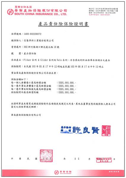 (ROW)-中文版保險證明書(信隆車料)-2014