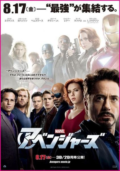 The Avengers Japan.jpg