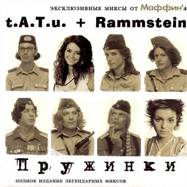 Rammstein and T.a.t.u..jpg