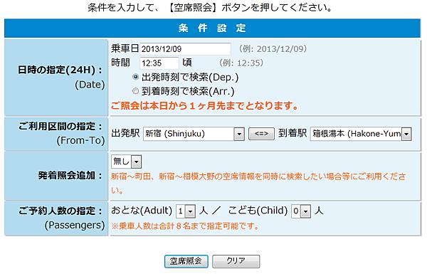 小田急.png
