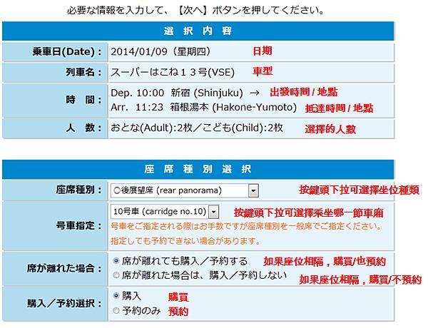 小田急3.png