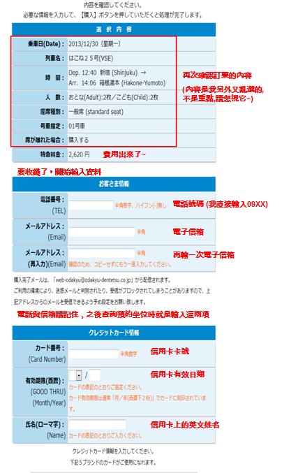 小田急4.png