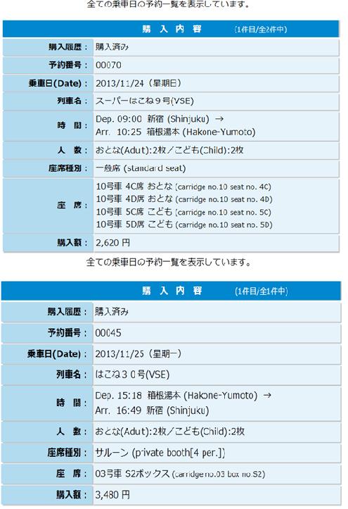 小田急5.png