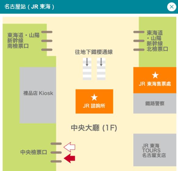JR PASS 換票處.png